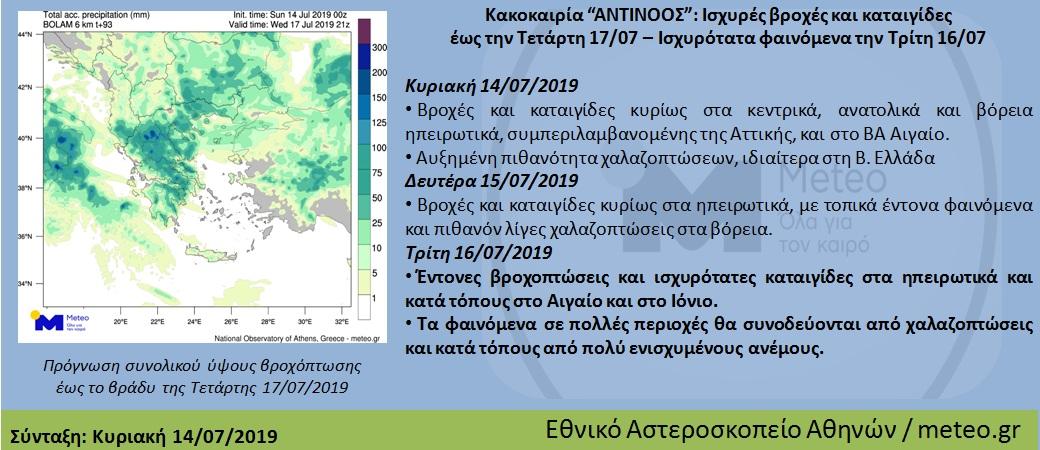 me-3-500-keraynoys-xekinise-o-antinoos-amp-8211-ischyres-vroches-kai-kataigides-eos-tin-tetarti0