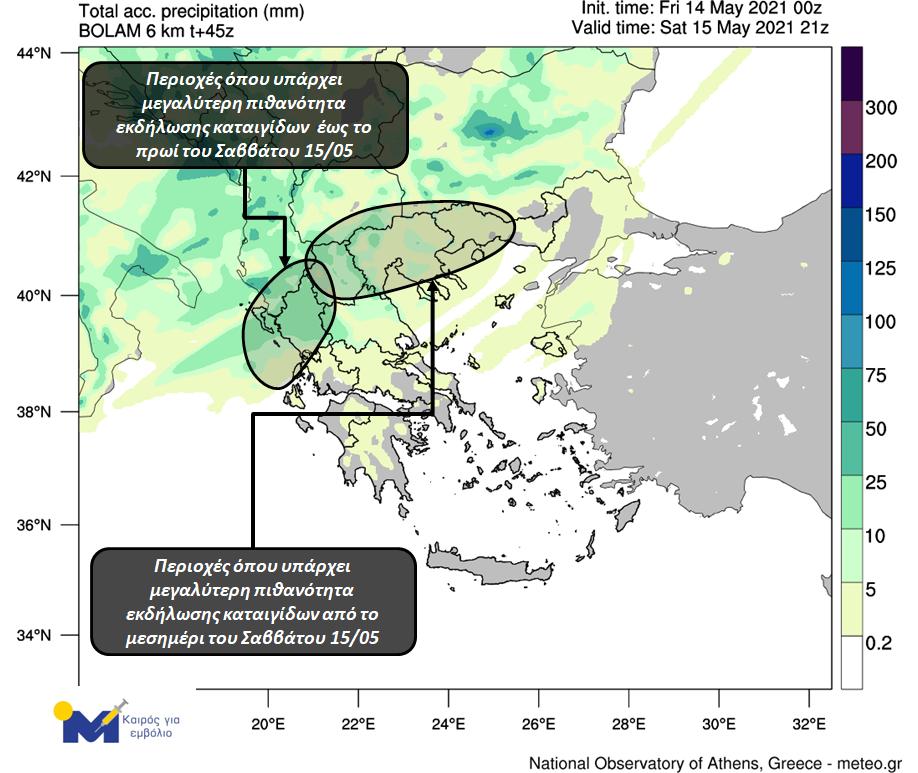 https://www.meteo.gr/UploadedFiles/articlePhotos/MAY21/20210514_tot_rain.png
