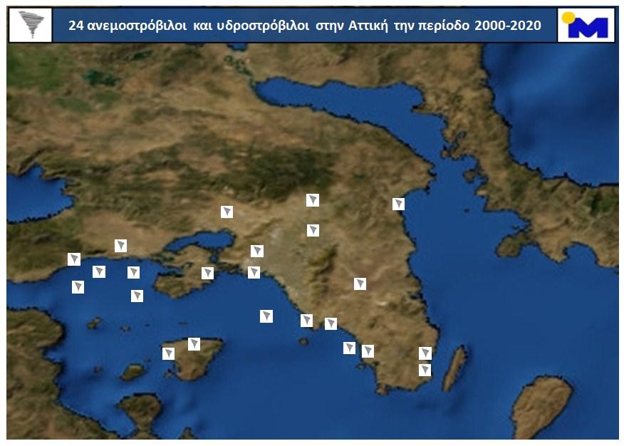 https://www.meteo.gr/UploadedFiles/articlePhotos/OCT20/Tornadoes_Athens.jpg