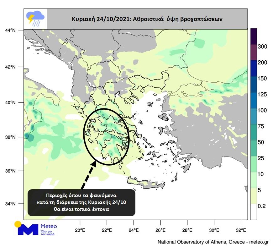 Μeteo: Mεταβολή του καιρού με τοπικά έντονες βροχοπτώσεις και ενισχυμένους ανέμους