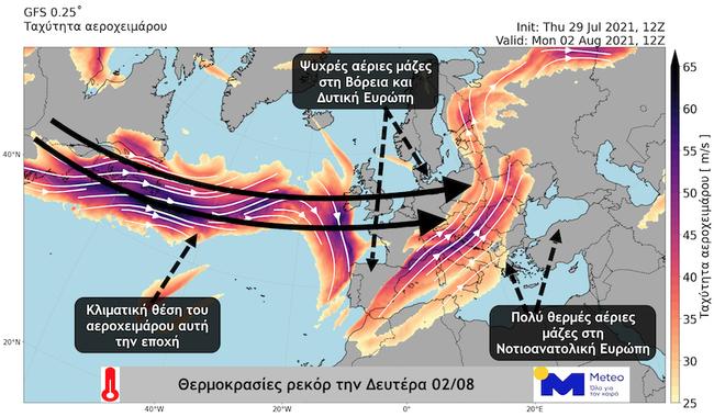 Που οφείλεται το ιστορικό κύμα καύσωνα - Θα ξεπεράσει τους 45˚C η θερμοκρασία